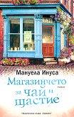 Магазинчето за чай и щастие - Мануела Инуса - книга