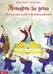 Моцарт за деца + CD - Марко Зимса, Зилке Брикс - детска книга