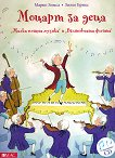 Моцарт за деца + CD - Марко Зимса, Зилке Брикс -