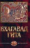 Бхагавадгита - книга