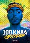 100 Кила: Свободен - Явор Янакиев - 100 Кила -