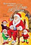 Шоколадовата фабрика на Дядо Коледа - Стела Йосифова - книга