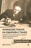 Анималистиката на Емилиян Станев - Пламен Антов -