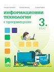 Информационни технологии за 3. клас + програмиране - Антоанета Миланова, Величка Николова, Клавдия Петрова -