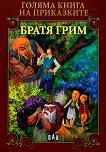Голяма книга на приказките: Братя Грим - Братя Грим -