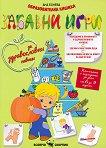 Забавни игри за здравословни навици - Ана Бонева - детска книга