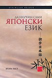 Да научим сами японски език - част 2 - Братислав Иванов -