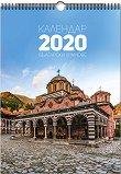 Стенен календар - Български храмове 2020 -