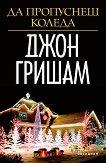 Да пропуснеш Коледа - Джон Гришам - книга