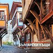 Стенен календар -  Автентични български къщи 2020 -