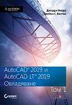 AutoCAD 2019 и AutoCAD LT 2019 - том 1: Овладяване - Джордж Омура, Брайън С. Бентън - книга