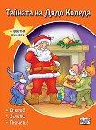 Тайната на Дядо Коледа + цветни стикери - книга
