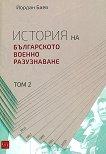 История на българското военно разузнаване - том 2 - Йордан Баев -