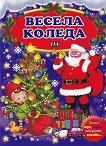 Весела Коледа - книга