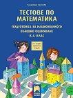 Тестове по математика. Подготовка за националното външно оценяване в 4. клас - Владимира Ангелова - учебник