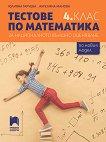 Tестове по математика за националното външно оценяване в 4. клас - Юлияна Гарчева, Ангелина Манова - помагало