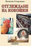 Отглеждане на кокошки - Валентин Семерджиев -