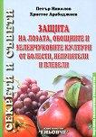 Защита на лозата, овощните и зеленчуковите култури от болести, неприятели и плевели -