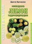 Отглеждане на лимон и други цитруси у дома. Секрети и съвети - Драган Брезовски -