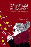 За Коледа си пожелавам : Разговори за любов по женски - Ралица Генчева -