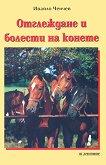 Отглеждане и болести на конете - Ивайло Ченчев -