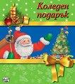 Коледен подарък - комплект за деца от 3 до 6 години - Зелен комплект -