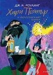 Хари Потър и Философският камък. Юбилейно издание - Дж. К. Роулинг -
