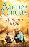 Детска игра - Даниел Стийл - книга