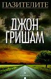 Пазителите - Джон Гришам - книга