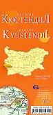 Кюстендил - регионална административна сгъваема карта - М 1:250 000 -