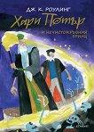 Хари Потър и Нечистокръвния принц. Юбилейно издание - Дж. К. Роулинг -