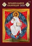 Стенен православен календар 2020 -
