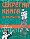 Секретна книга за момчета - Пламен Абаджиев -
