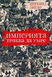 Империята трябва да умре - Михаил Зигар - книга
