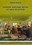Любими народни песни от цяла България - Никола Йонов -