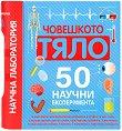 Научна лаборатория: Човешкото тяло - 50 научни експеримента - книга