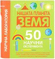 Научна лаборатория: Нашата планета Земя - 50 научни експеримента - книга