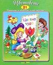 Стихчета за най-малките - 21: Цветовете + CD -