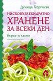 Нисковъглехидратно хранене за всеки ден - Деница Георгиева -