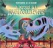 В музея на динозаврите + 5 обемни скелета на динозаври - детска книга