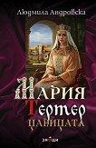 Мария Тертер: Царицата - Людмила Андровска - книга
