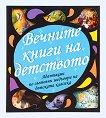 Вечните книги на детството : Адаптации по световни шедьоври на детската класика -