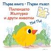 Пиленцето Жълтурко и други животни -