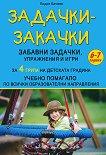 Задачки-закачки: Забавни задачки, упражнения и игри по всички образователни направления за 4. група - Лидия Бачева - помагало