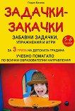 Задачки-закачки: Забавни задачки, упражнения и игри по всички образователни направления за 3. група - Лидия Бачева - детска книга