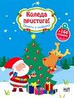 Коледа пристига! + 144 стикера - книга