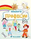 Професии: Флашкарти за деца над 3 години - книга