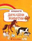 Домашни животни: Флашкарти за деца над 3 години - детска книга