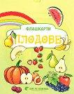 Плодове: Флашкарти за деца над 3 години - Камелия Йорданова, Миглена Лазарова, Гергана Ананиева, Валентин Ананиев - учебна тетрадка
