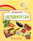Зеленчуци: Флашкарти за деца над 3 години - помагало